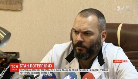 Врачи рассказали о состоянии людей, которые получили ожоги в результате прорыва теплотрассы в Киеве