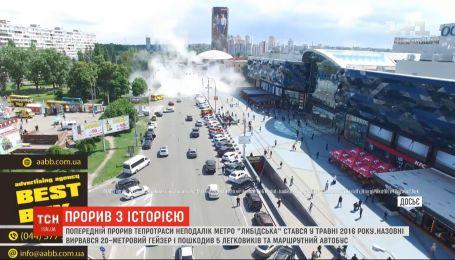 """Предыдущий прорыв теплотрассы возле метро """"Лыбидская"""" произошел в мае 2016 года"""