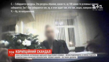Очільницю податкової Одещини підозрюють у спробі підкупу працівника обласної прокуратури