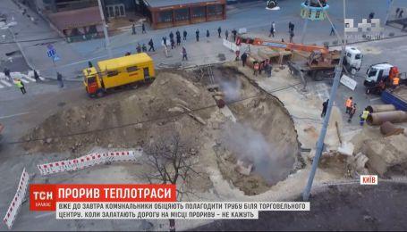 Уже до завтра коммунальщики обещают починить трубу возле ТЦ в Киеве