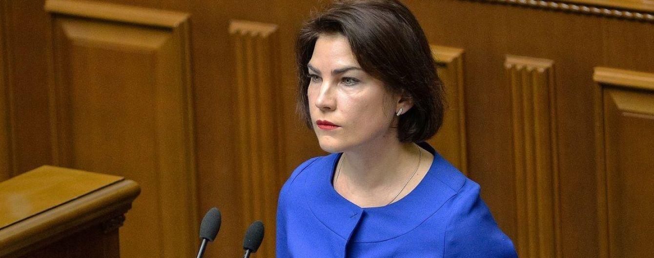 НАБУ порушило кримінальну справу проти генпрокурорки Венедіктової