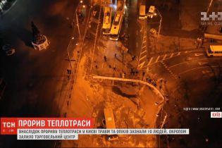 Полиция открыла уголовное производство по факту прорыва труб возле ТЦ в Киеве