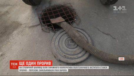 На Шулявке в Киеве произошел прорыв трубы с горячей водой
