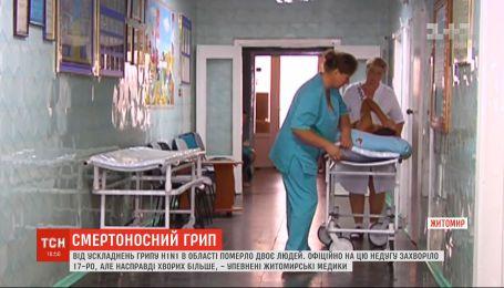 У Житомирі від ускладнень грипу померло двоє людей