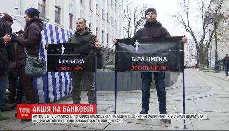 У офиса президента устроили акцию в поддержку задержанных по делу убийства Шеремета