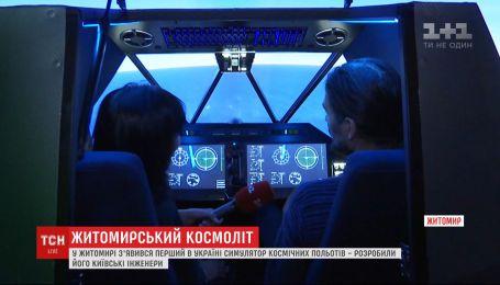 У Житомирі з'явився перший в Україні симулятор космічних польотів