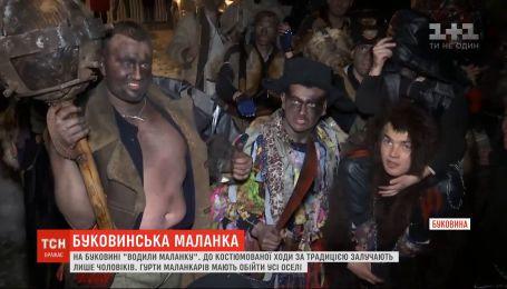 Традиционно на Старый Новый год на Буковине ночью водили Маланку