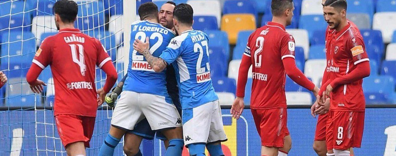 """""""Наполі"""" впевнено пробився до чвертьфіналу Кубка Італії"""