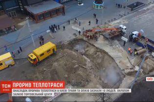 Внаслідок прориву теплотраси у Києві травм та опіків зазнали 10 людей