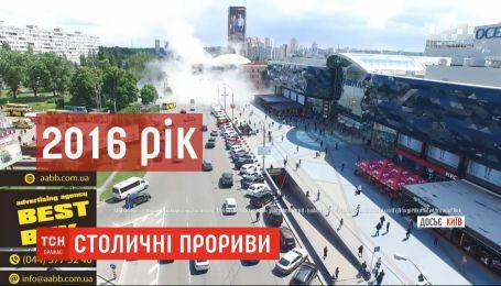 Найяскравіші прориви останніх років у Києві
