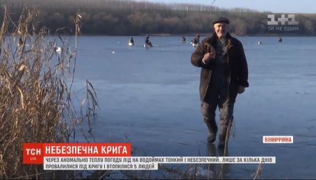 Лише за добу під тонкою кригою потонуло п'ятеро любителів зимової риболовлі