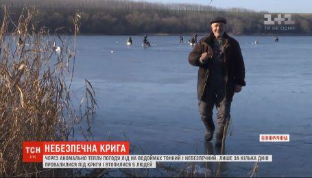 Только за сутки под тонким льдом утонуло пятеро любителей зимней рыбалки