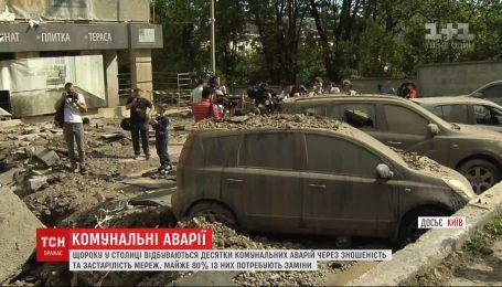 ТСН згадала найяскравіші комунальні аварії столиці