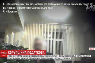 НАБУ затримало очільницю Одеської податкової служби, підозрювану у спробі підкупу