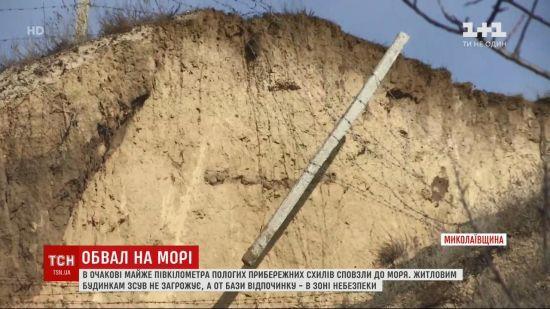 В Очакові стався масштабний зсув ґрунту: пів кілометра прибережних схилів сповзли до моря