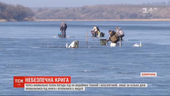 В Україні за добу втопилося п'ятеро рибалок. У ДСНС попереджають про тонку кригу на воді