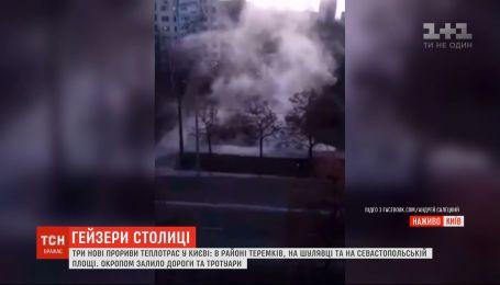 Нові прориви теплотрас стались у районі Теремків, на Шулявці та на Севастопольській площі