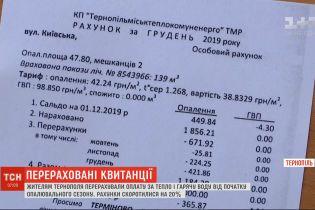 Жителям Тернополя перерахували оплату за тепло та гарячу воду – платіжки скоротились на 20%