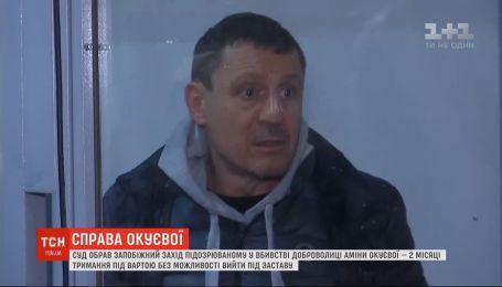 Суд в Киеве избрал меру пресечения подозреваемому в убийстве добровольца Амины Окуевой