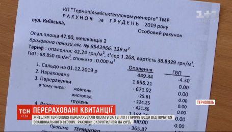 Жителям Тернополя пересчитали оплату за тепло и горячую воду - платежи сократились на 20%