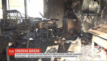 Полиция островного государства Аруба подозревает 6 подростков в поджоге школы