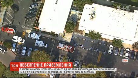 Во время аварийной посадки в Лос-Анджелесе Boeing сбросил топливо на одну из школ