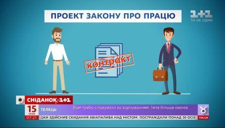 Работа по новым правилам: какие изменения ждут украинское трудовое законодательство