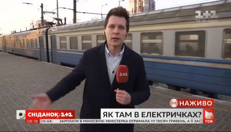 """У якому стані перебувають українські приміські електрички - інспекція """"Сніданку з 1+1"""""""