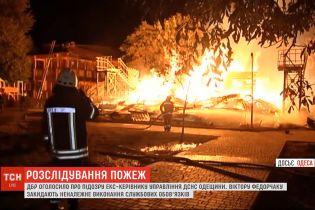 Розслідування пожеж: у ДБР повідомили про підозру екскерівнику одеського управління ДСНС