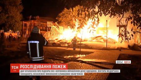 Расследование пожаров: в ГБР сообщили о подозрении экс-руководителю одесского управления ДСНС