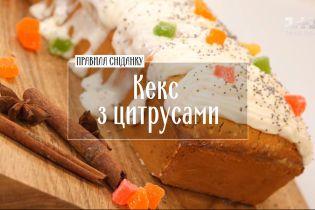 Кекс с цитрусами - Правила завтрака