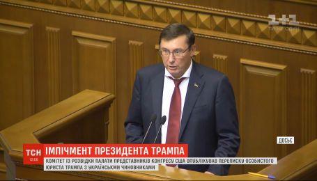 Луценко просив посприяти звільненню Марі Йованович: нові викриття у справі імпічменту Трампа