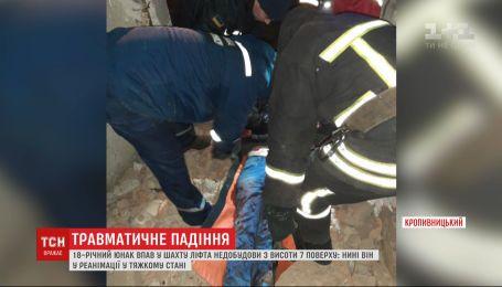 18-річний юнак впав у шахту ліфта з висоти сьомого поверху у Кропивницькому
