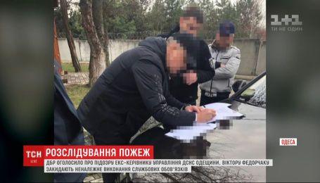 Следователи ГБР объявили о подозрении бывшему руководителю управления ДСНС Одесской области