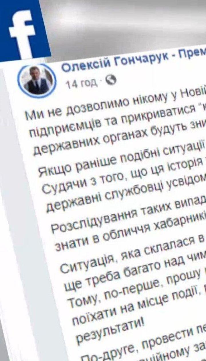 На українських податківців чекає переатестація – прем'єр Гончарук