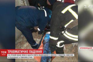 18-летний юноша упал в шахту лифта с высоты седьмого этажа в Кропивницком