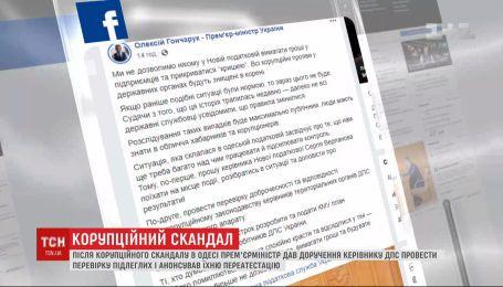 Украинских налоговиков ожидает переаттестация - премьер Гончарук