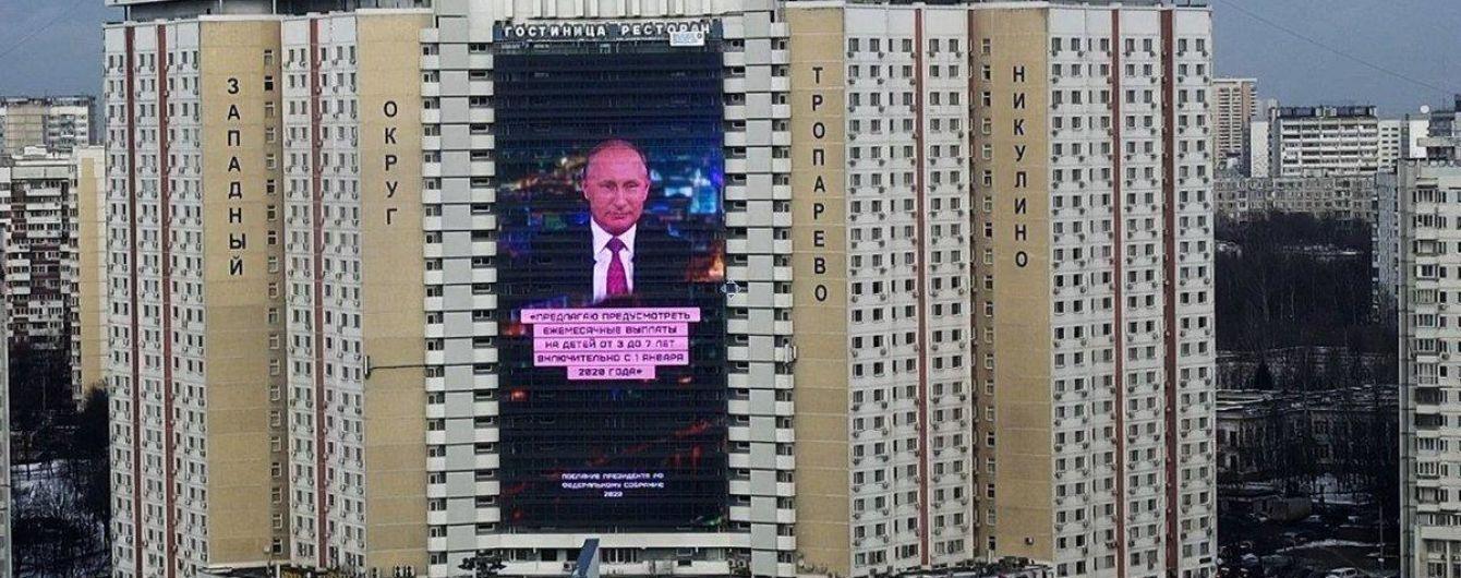 """""""Великий (манюній) Брат"""". Юзери глузують з послання Путіна, яке показали на фасадах будинків і Ельбрусі"""