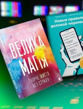 Топ-5 книжок для творчих людей