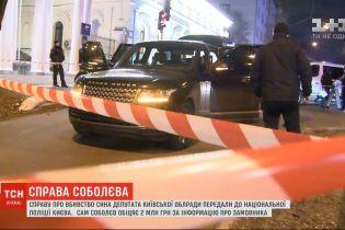 Справу про вбивство сина депутата Соболєва передали до Національної поліції Києва