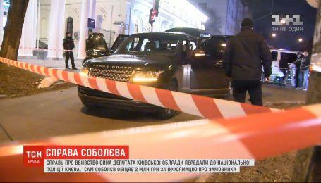 Дело об убийстве сына депутата Соболева передали в Национальную полицию Киева