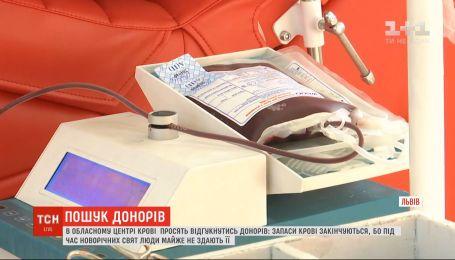 Львівський обласний центр крові шукає донорів