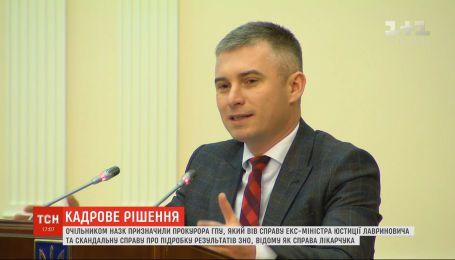 Правительство назначило Александра Новикова главой НАПК