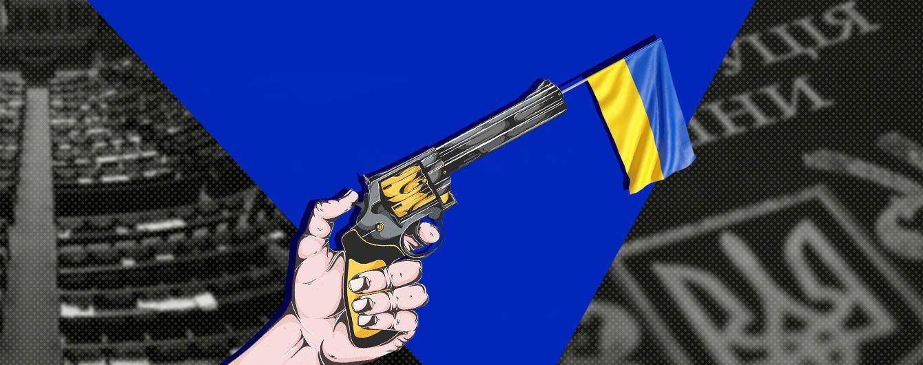 Закон про зброю: невже дочекалися?
