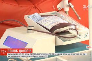 Львовский областной центр крови ищет доноров