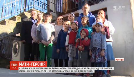 42-летняя румынка, которая родила 20 детей, стала матерью-героиней