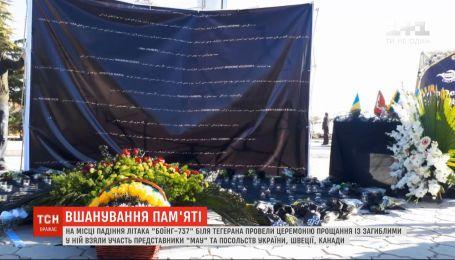 """На месте падения украинского """"Боинга"""" провели церемонию прощания с погибшими"""
