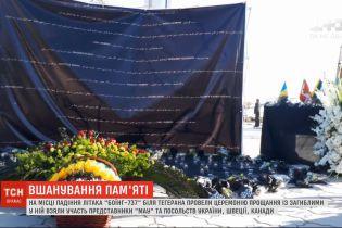 """На місці падіння українського """"Боїнга"""" провели церемонію прощання із загиблими"""