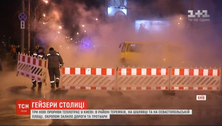 За дві доби у Києві сталися щонайменше чотири прориви теплотрас