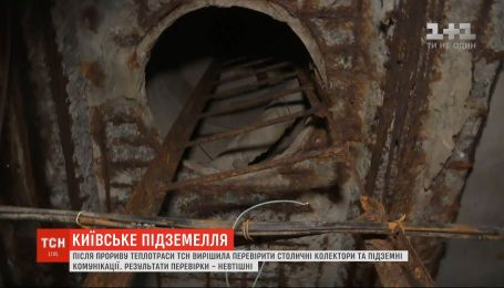 Іржа, сміття та вільний доступ: ТСН перевірила столичні колектори та підземні комунікації